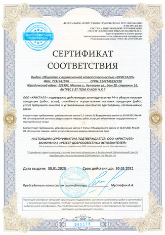 Сертификат РНП.jpg