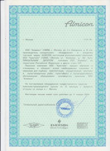 Сертификат Алмикон.jpeg