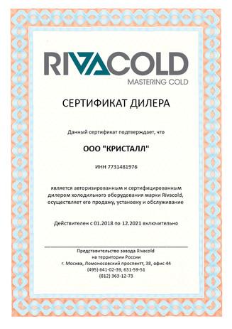 Кристалл.-Сертификат-Дилера.jpg