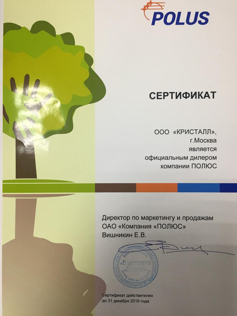 Сертифкат Полюс.JPG