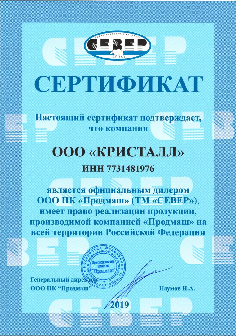 Сертификат Север.jpg