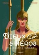 dieux-et-heros-de-la-mythologie-grecque-