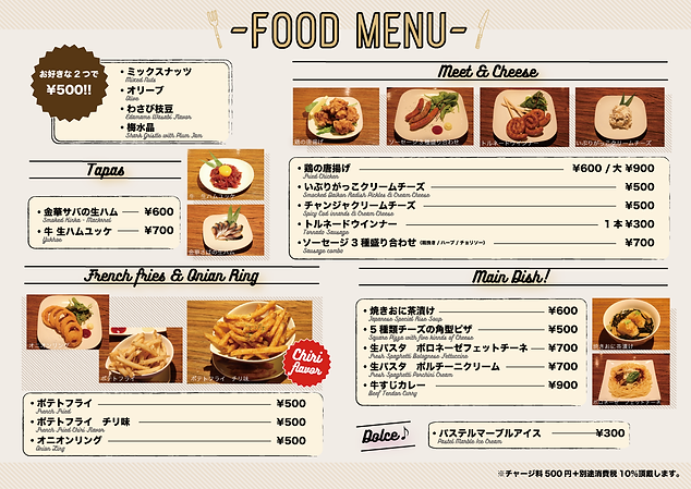 G-Dominant_foodmenu