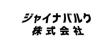200704_ジャイナバルク株式会社.jpg