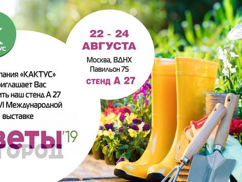 22-24 августа, 2019г. - XXVI Международная выставка «ЦВЕТЫ И ГОРОД 2019».