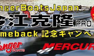レンジャーボート今江克隆プロ  カムバックキャンペーン開始