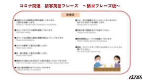 コロナ関連接客フレーズ_simple.jpg