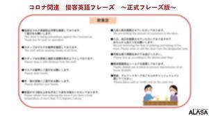 コロナ関連接客フレーズ.jpg