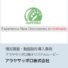 事例紹介:Experience New Discoveries in Hokkaido