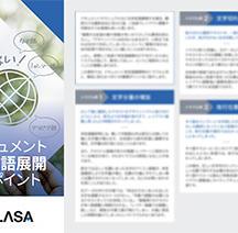 DL資料:ドキュメント多言語展開