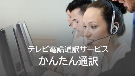 かんたん通訳.jpg
