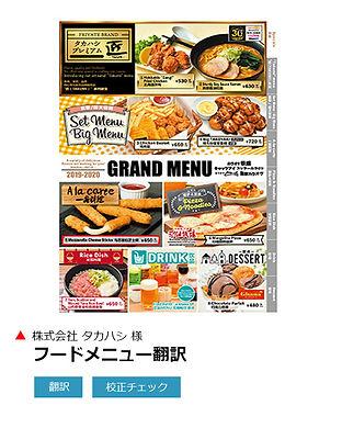 フードメニュー事例.jpg