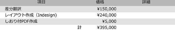 DTP価格表.jpg