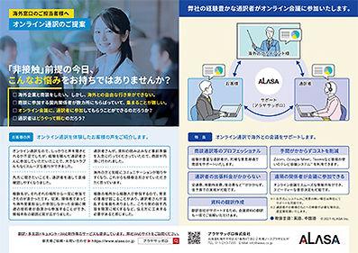 オンライン通訳_leaflet_210209.jpg