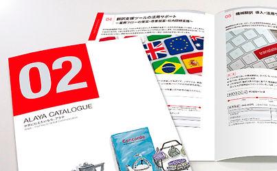 catalogue02.jpg