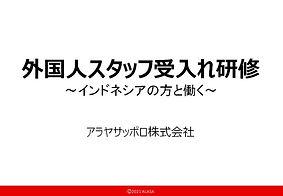 事例-研修01a.jpg