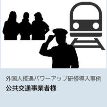 事例紹介:公共交通事業者様