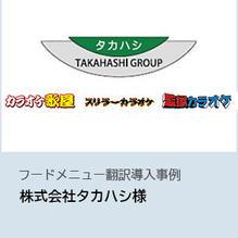 事例紹介:株式会社タカハシ様