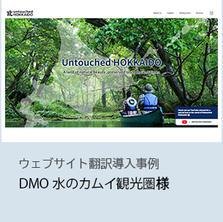 事例紹介:ウェブサイト翻訳