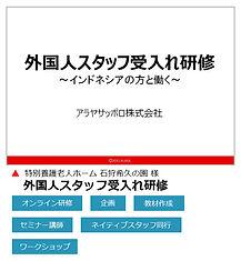 事例-受入れ研修トップ_top.jpg