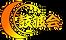 鼓波会ロゴ11.png