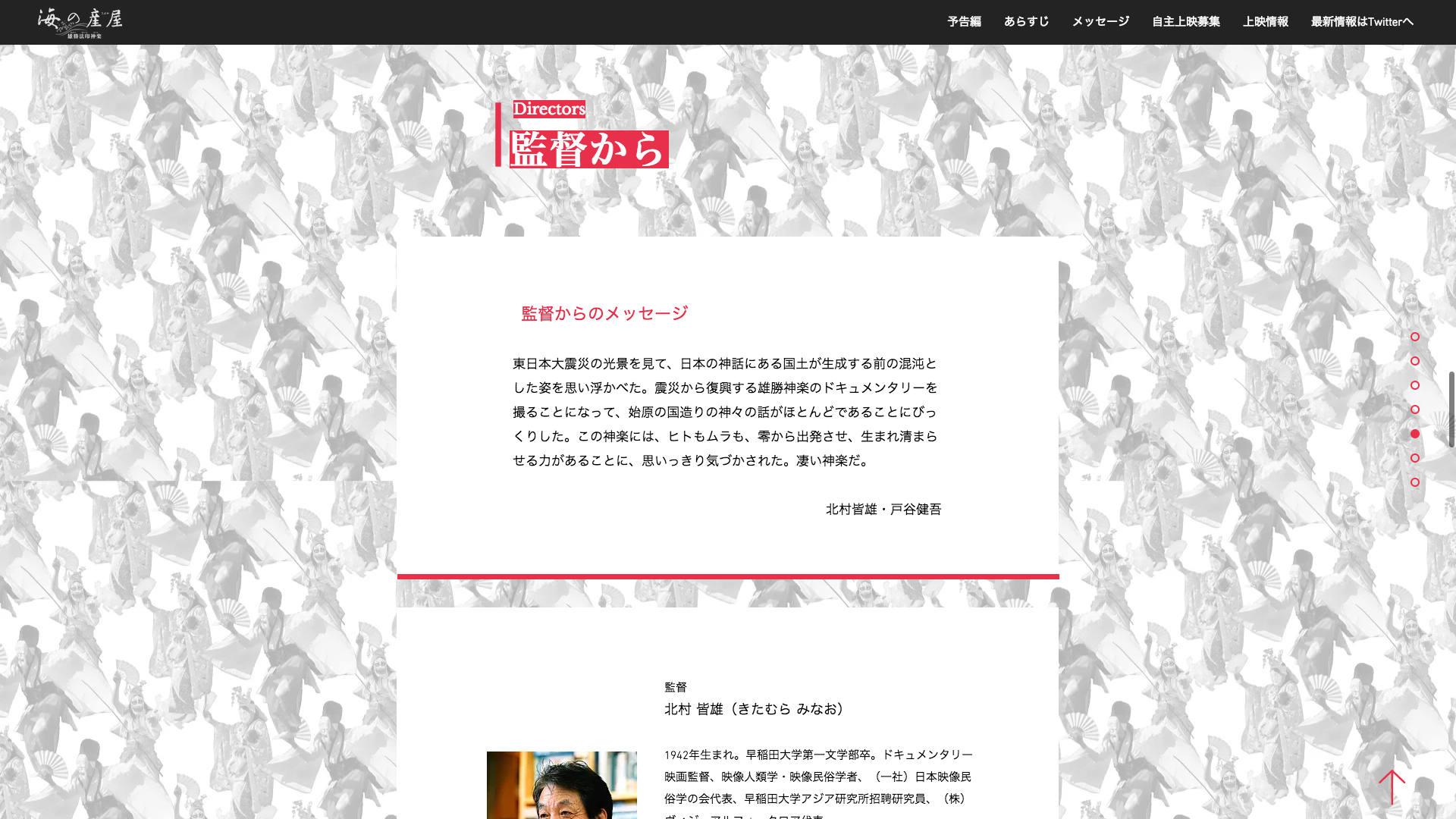 映画「海の産屋 雄勝法印神楽」ホームページ