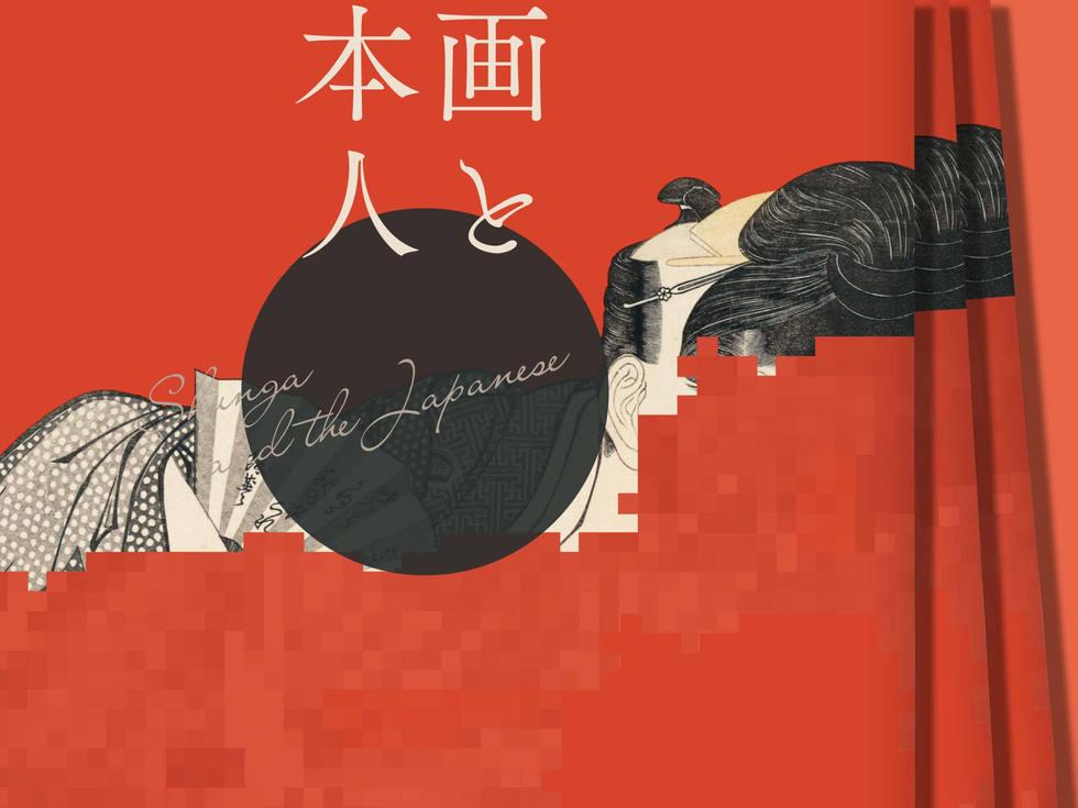 映画「春画と日本人」