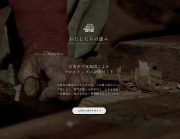 山翠舎 Webサイト