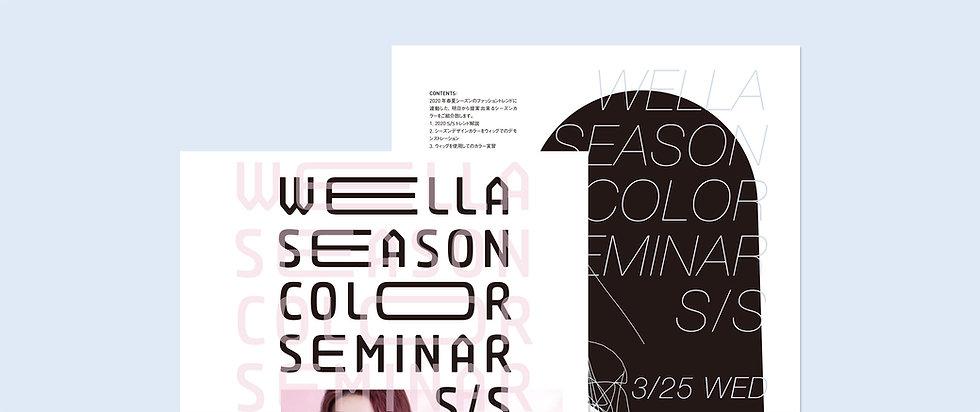 wella-season05.jpg