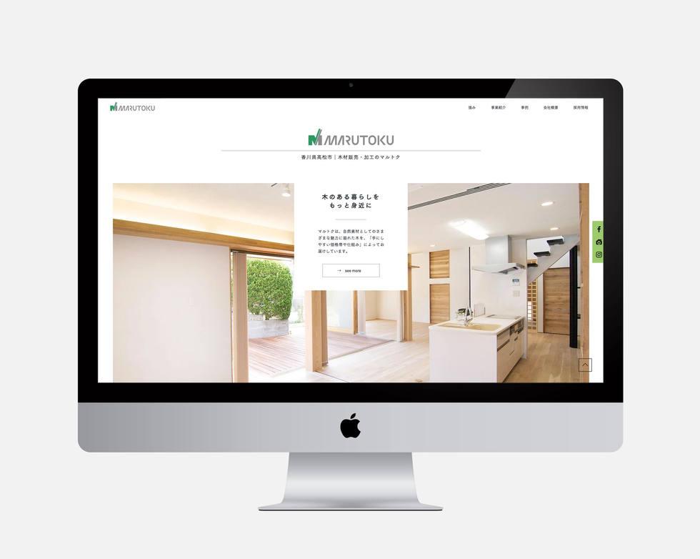 マルトク|Webデザイン