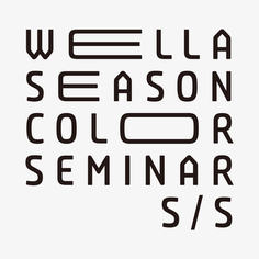 WELLA SEASON COLOR SEMINAR S/S