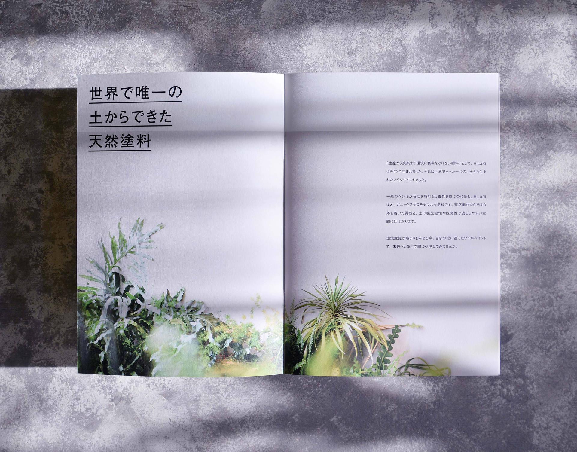 HiLaRi カタログ