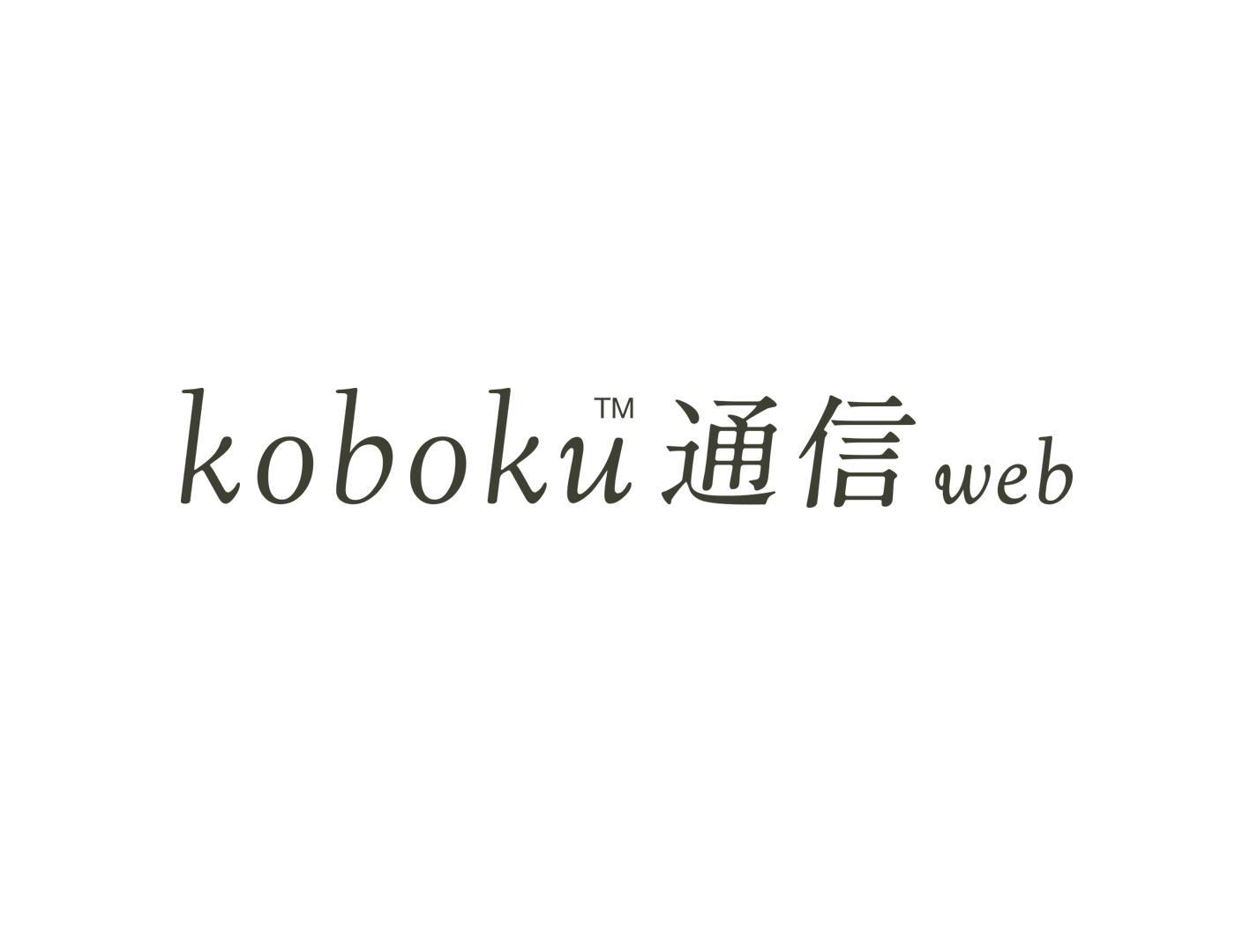koboku通信web