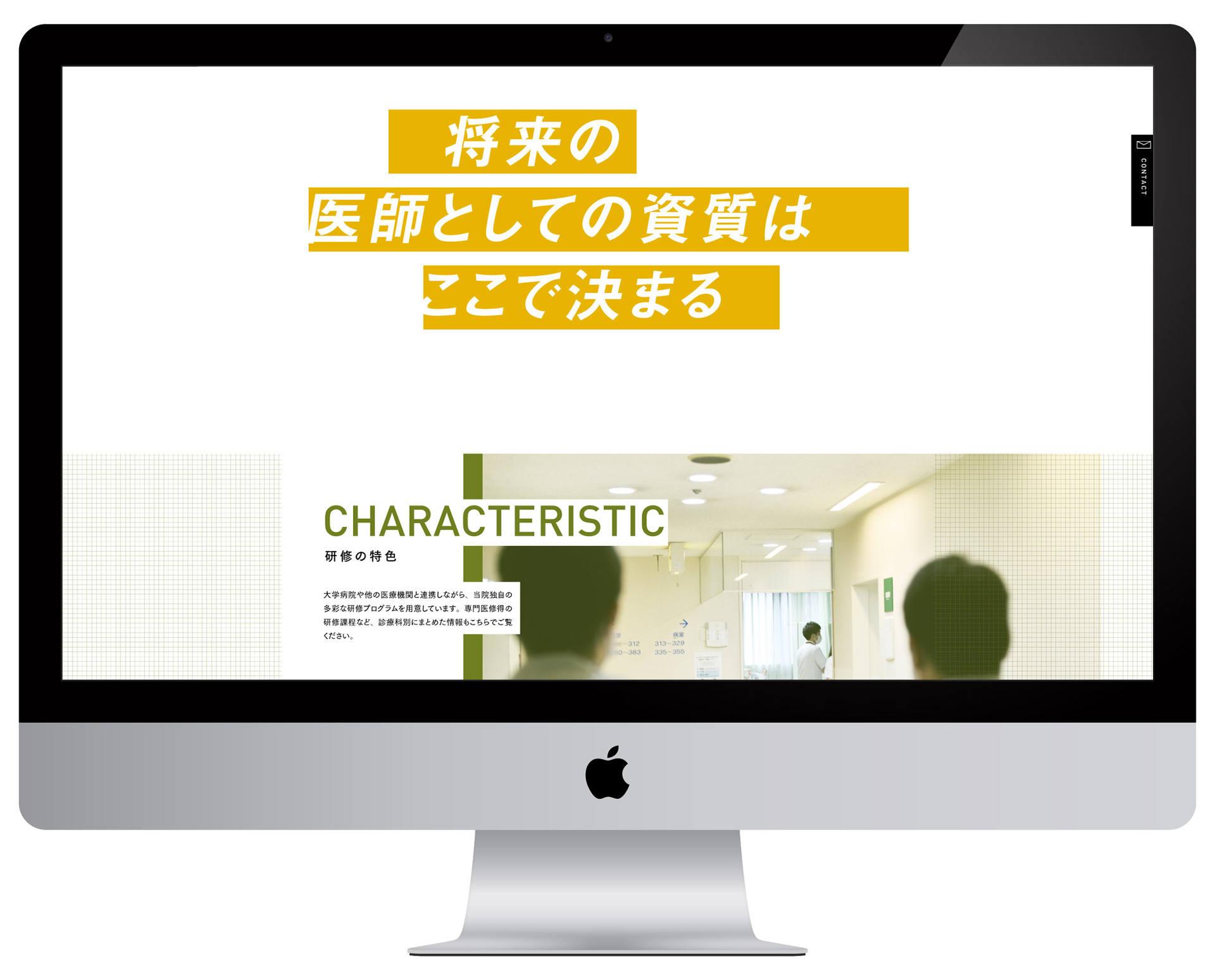 木沢記念病院リクルートサイト