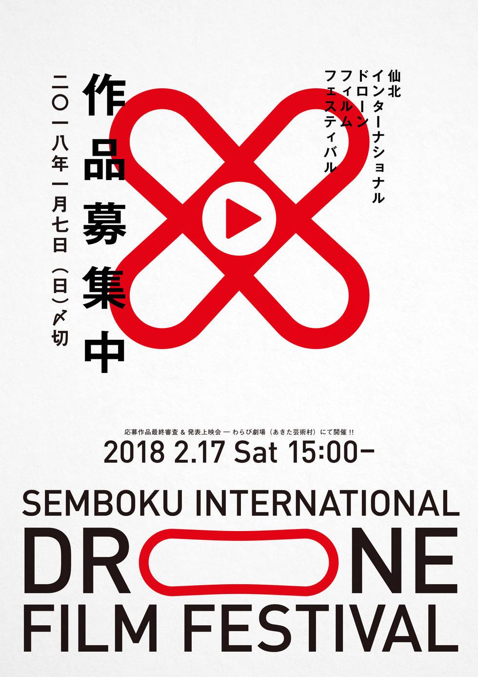 仙北インターナショナルドローンフィルムフェスティバルのロゴとポスター