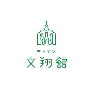 キッチン文翔館