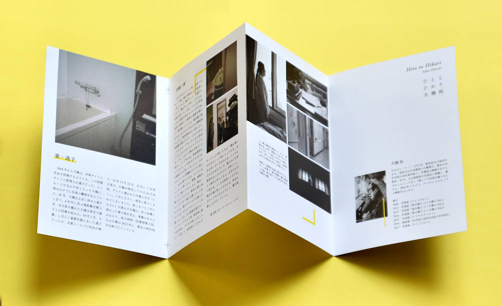 大橋拓写真展「ひととひかり」アートディレクション
