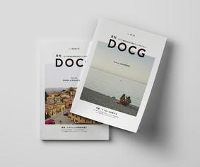 月刊DOCG