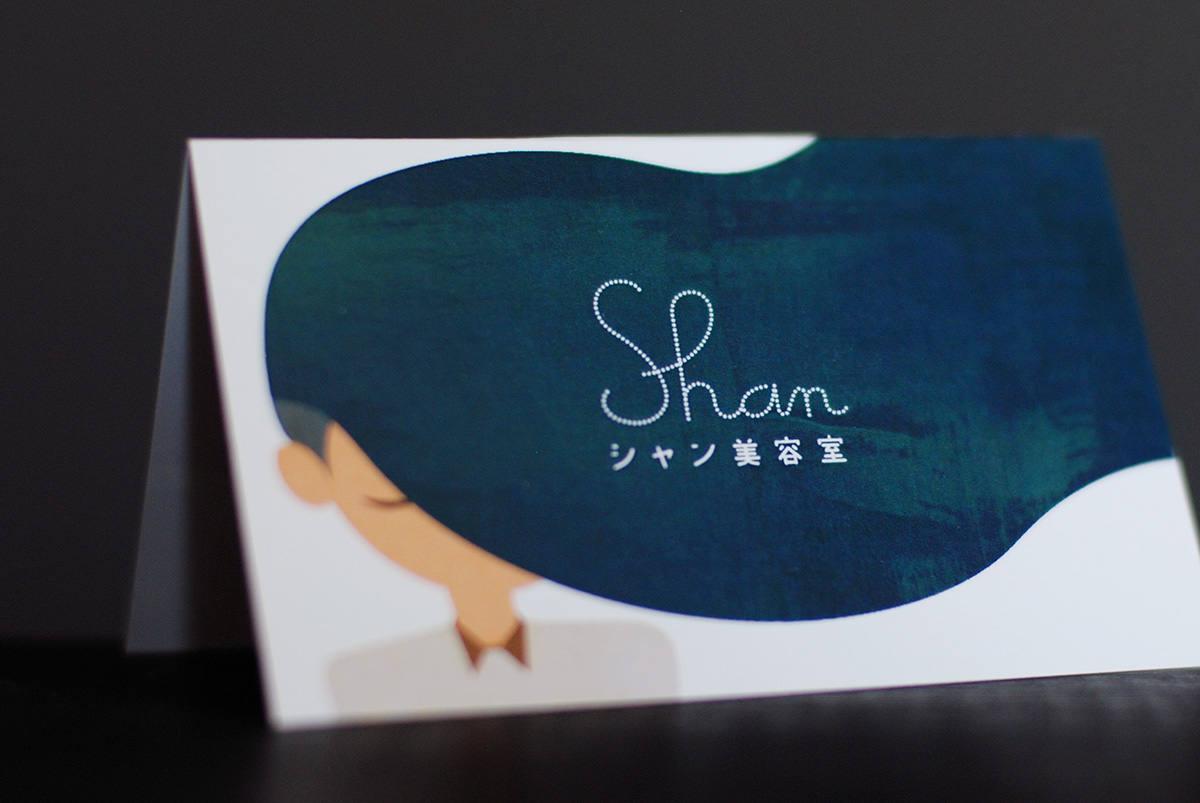 シャン美容室 名刺とカード
