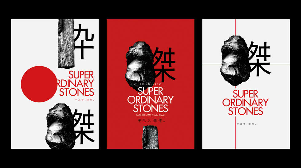 Super Ordinary Stones|石展