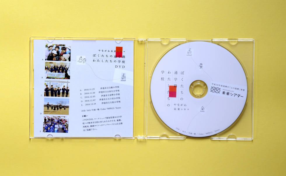 ぼくたちの通学路 わたしたちの学校 DVD