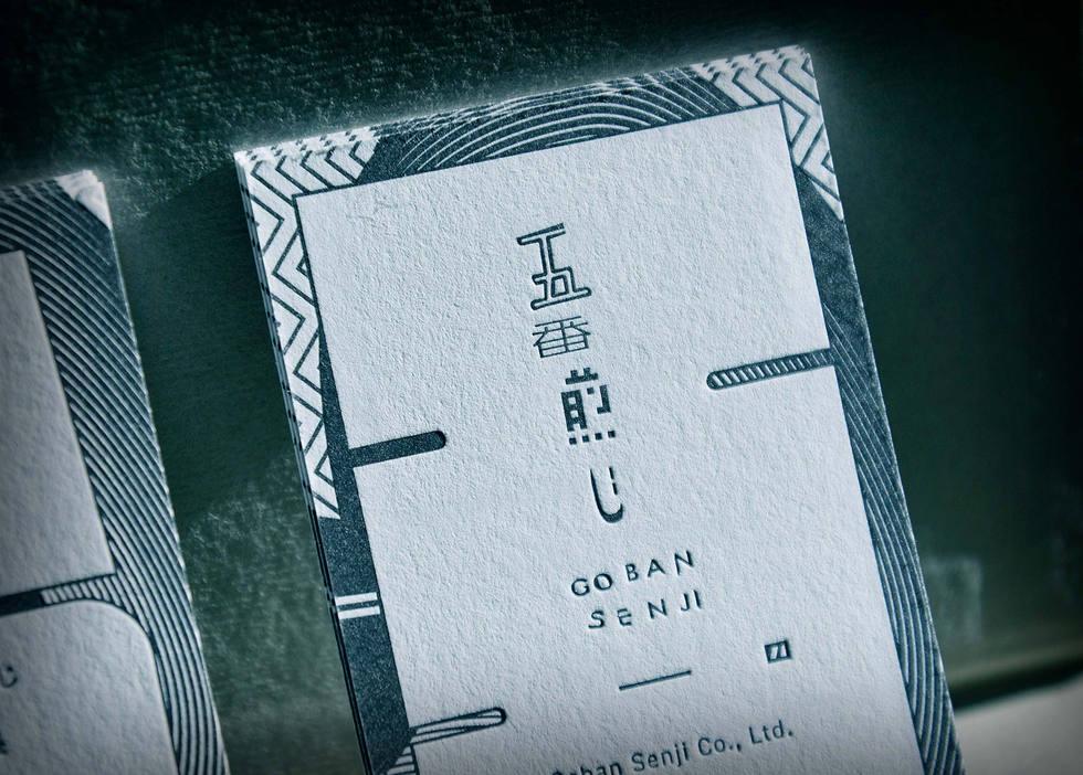 株式会社五番煎じ ロゴと名刺