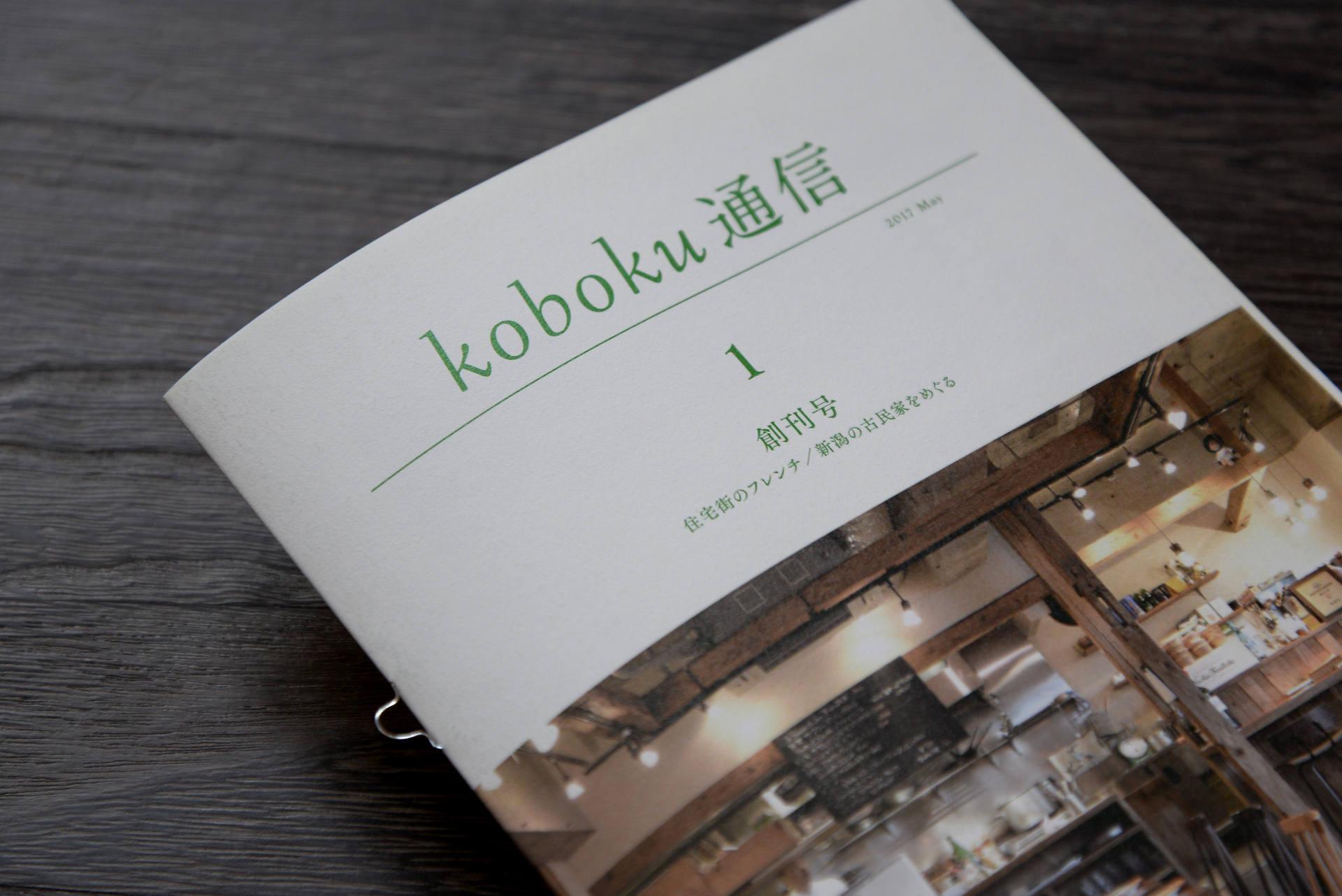 koboku通信