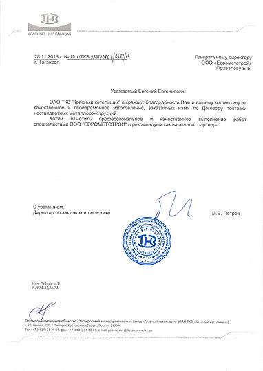 ОАО ТКЗ Красный Котельщик благодарственн