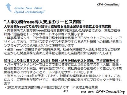 東証一部企業へのfreee導入PJ、完全リモートでやってみます!! Kick-Offから第一フェーズ
