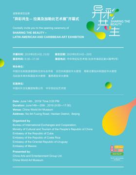 Inauguration at the Hanwei International Arts Center