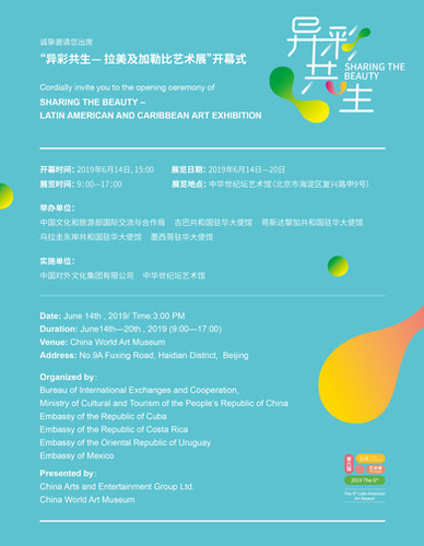 Inauguración en el Hanwei International Arts Center