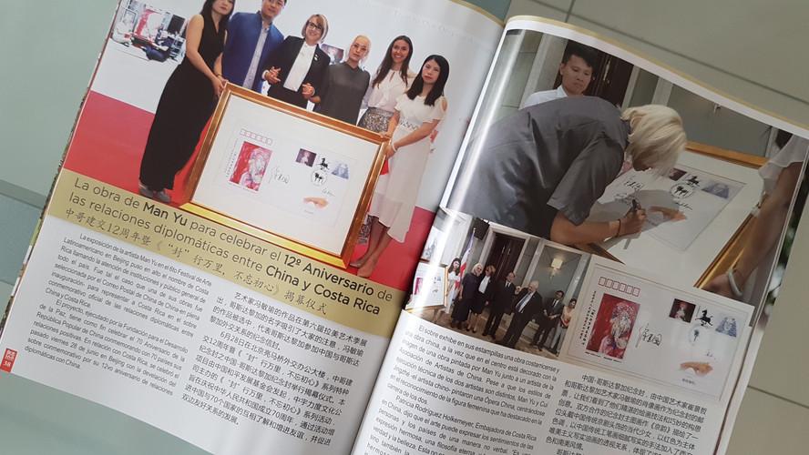 Sello Conmemorativo Postal de las Relaciones entre China y Costa Rica