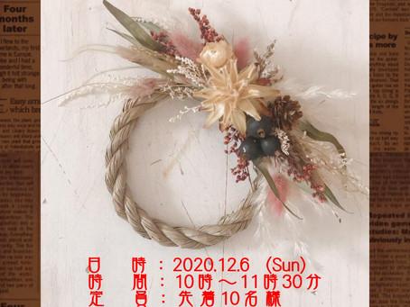 お正月しめ縄リースのワークショップ開催します(^_-)-☆