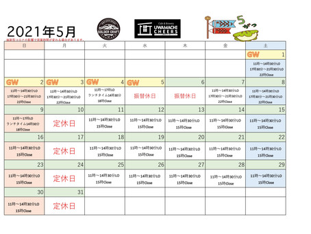 5月営業カレンダー(5月13日変更)